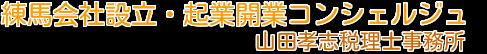 練馬会社設立・起業開業コンシェルジュ|山田孝志税理士事務所